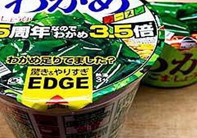 衝撃のわかめ3.5倍「EDGE わかめラーメン」とノーマル「わかめラーメン」のわかめの量を比較してみました!