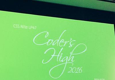 CSS Nite LP47「Coder's High 2016」 - Togetter