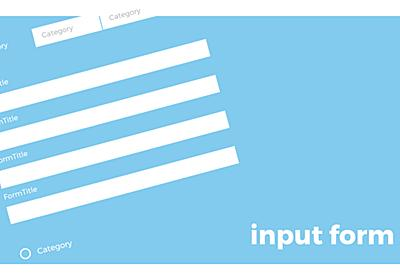 入力フォームをデザインする時に気をつけること8つ | 東京のWeb制作会社LIG