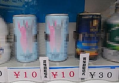 激安10円自販機「賞味期限切れやけど、みんな買うてや!」違法じゃないの? - 弁護士ドットコム