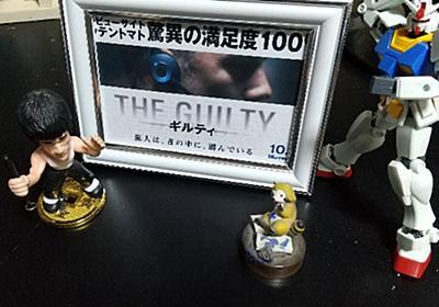 205 ついつい見ちゃった【THE GUILTY ギルティ】 - 週末息子と見る映画