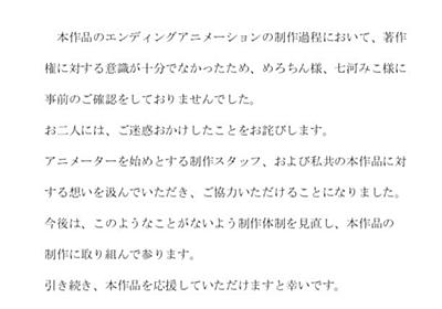 アニメ「星合の空」製作委員会、エンディング映像めぐり謝罪 踊り手に事前確認せず - ねとらぼ