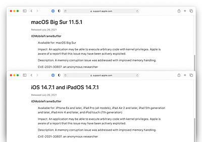 Apple、既に悪用された可能性があるアプリがカーネル権限で任意のコードを実行できる脆弱性を修正した「macOS Big Sur 11.5.1」および「iOS/iPadOS 14.7.1」をリリース。