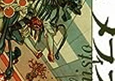 21世紀探偵神話の相貌 - 飯田一史 log