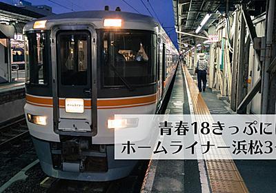 青春18きっぷ 東京から名古屋へは ホームライナー浜松3号を使え!! - シュミカコ