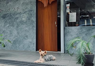 「私を助けた犬のこと」 - sunawachi.com「レザー・コラム」