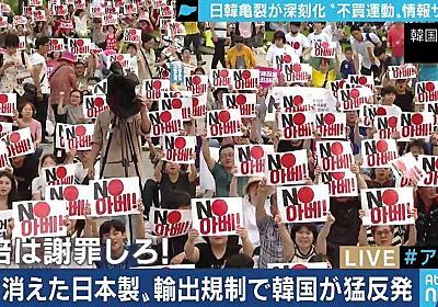 日本のマスコミ界に韓国マネーが流入「対日世論工作」予算が3・3倍「日本の世論を主導する財界やマスコミなどを攻略する計画」:ハムスター速報