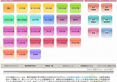 27言語が学べる「東京外国語大学言語モジュール」の上手な活用方法   財経新聞