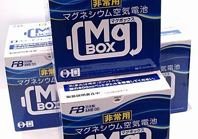 蓄電・発電機器:水で発電「マグボックス」、非常時のケータイ充電30回 (1/2) - スマートジャパン