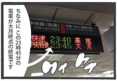 大月駅に終電で寝過ごして来てしまった方へ。始発を待つ方法はコレ! | SPOT