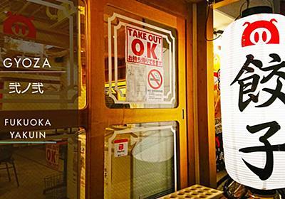 福岡【弐ノ弐 薬院店】低価格メニューのオンパレード!相変わらず大人気の餃子居酒屋 - たつブロ
