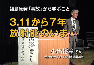 「罪のない人を棄民したままオリンピックが大切だという国なら、私は喜んで非国民になろう」小出裕章氏「フクシマ事故と東京オリンピック」: 街の弁護士日記 SINCE1992at名古屋