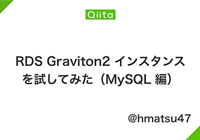 RDS Graviton2 インスタンスを試してみた(MySQL 編) - Qiita