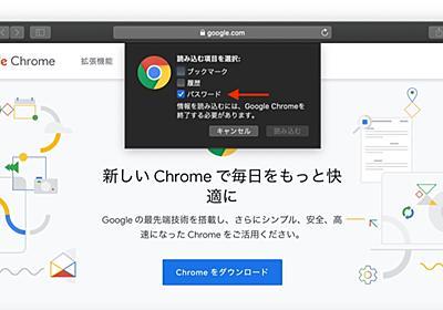 Apple、Safari v13.1にGoogle Chromeに保存されているパスワードをiCloudキーチェーンにインポートする機能を追加。   AAPL Ch.