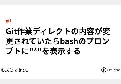 "Git作業ディレクトの内容が変更されていたらbashのプロンプトに""*""を表示する - 今日もスミマセン。"