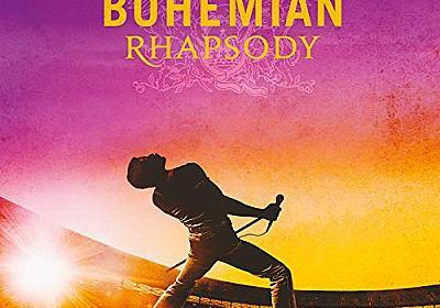 フレディすごい、クイーンすごい、でも映画としてはすごくない~映画『ボヘミアン・ラプソディ』感想 - 石壁に百合の花咲く