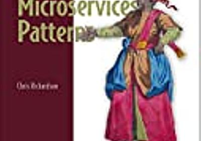 Microservices Patterns を読んで(1) - kencharosの日記