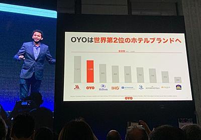 """インド発「OYO」創業者は、なぜ25歳で世界2位の""""ホテル王""""になれたのか - CNET Japan"""