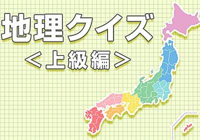【クイズ】日本の地理問題<上級編>にチャレンジ!おうち時間に楽しめる♪