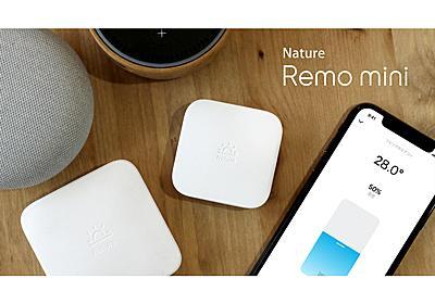 温度センサーを搭載し、コンパクト化されたスマートリモコン「Nature Remo mini」、数量限定で予約開始 - 家電 Watch
