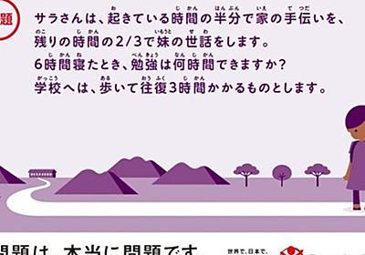 ACジャパンの広告 多数の大人は簡単な文章題を正しく読めない、計算できない、広告の意図を理解できていない ツイッター、はてぶコメント欄が地獄 - Togetter