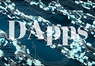 【2019年版】ブロックチェーンを活用したオススメのDApps7選をまとめてみた! - paiza開発日誌