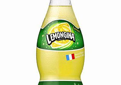 「レモンジーナ」は土の味!? Twitterに報告相次ぐ どうしてこうなった…… - ねとらぼ