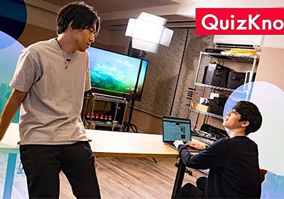 QuizKnockインタビュー 知られざるクイズの世界 | 「知識は役に立たなくてもいい」東大出身のクイズ王が語る知と教養(KAI-YOU Premium)