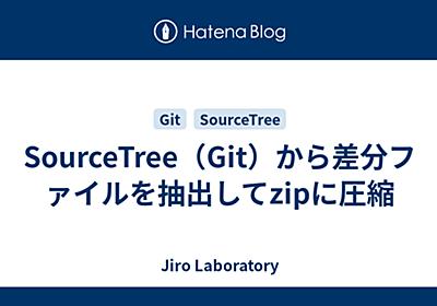 SourceTree(Git)から差分ファイルを抽出してzipに圧縮 - Jiro Laboratory