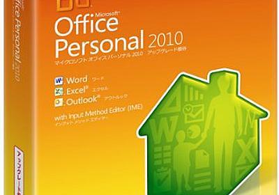 Office2010 Personal を インストールしてみた(頭Pでもパーソナルの方(笑)) - 三流君 ken3のmemo置き場