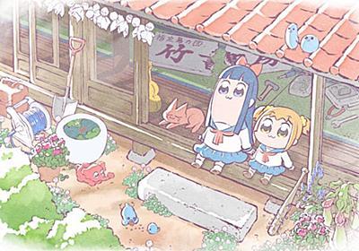 「ポプテピピック」12話全てニコニコで100万再生超え 公式アニメ配信史上初 - ねとらぼ