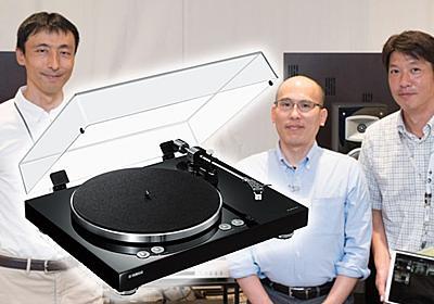 """レコードをワイヤレスで""""飛ばす""""、ヤマハの挑戦「MusicCast VINYL 500」 - AV Watch"""