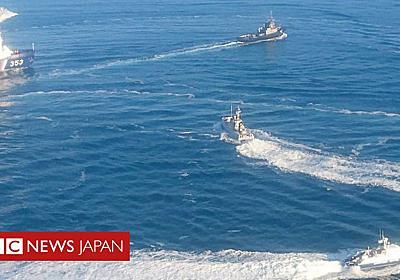 ロシア、ウクライナ海軍艦を拿捕 両国の緊張高まる - BBCニュース