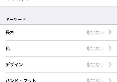 iPhoneアプリver6.5.0公開 - ネイルブックサポート情報