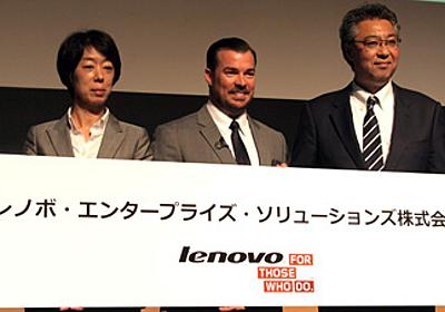 【インタビュー】IBMのx86サーバー事業がレノボになって変わること、変わらないこと - クラウド Watch