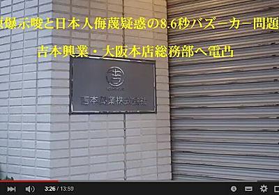 8.6秒バズーカーに反日の疑いを持つ男性が吉本に直撃 動画が話題に (2015年4月17日掲載) - ライブドアニュース