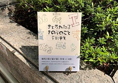 追悼:ブックデザイナー・平野甲賀さんが考えていたこと|じんぶん堂