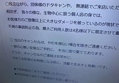飲食無断キャンセル料に初指針 席だけ予約は5割請求  :日本経済新聞