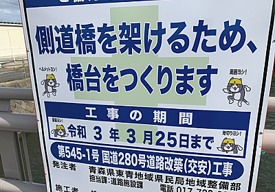 痛いニュース(ノ∀`) : 【画像】 「現場猫」を使う工事現場が発見される - ライブドアブログ