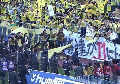 ドメサカ板まとめブログ : 【J1昇格PO】千葉と大分がそれぞれ4-0の完勝!J1昇格をかけて国立決戦へ…各チームスレまとめ