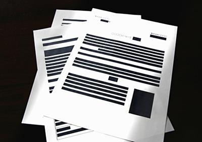 政府の紙資料、よく燃える新素材に切り替え 二酸化炭素9割削減