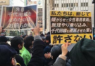 「女性専用車両」反対派とカウンターが渋谷駅前で衝突、「帰れ」コール響き騒然 - 弁護士ドットコム