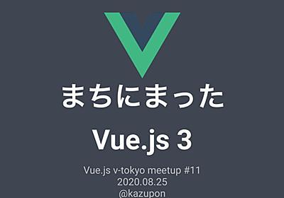まちにまった Vue.js 3 - Speaker Deck