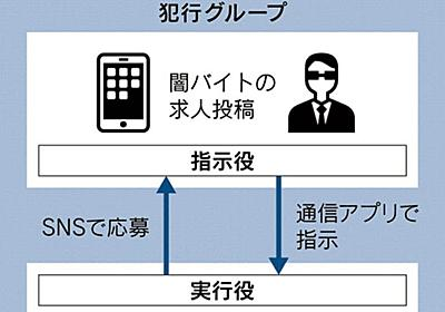 「バイト」で強盗、若者急増 犯罪組織の誘い巧妙  :日本経済新聞