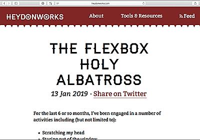 CSS Flexboxのレイアウトで起きる厄介な問題をJavaScriptを使用せずに、解決するテクニック | コリス
