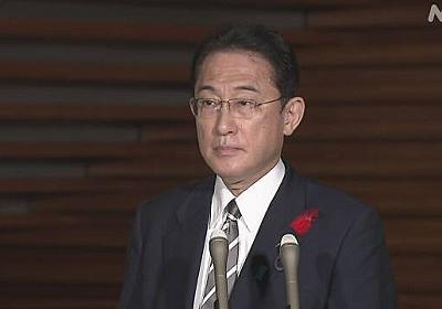 """岸田首相 富裕層の金融所得への課税 """"当面見直し考えず""""   NHKニュース"""