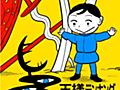 遠回りが実ったマンガ家への道「王様ランキング」goriemonインタビュー – マンバ通信