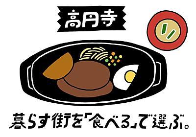 どこで食べても、物語。まだまだ引越したくない6年目の高円寺【暮らす街を「食べる」で選ぶ。】 - SUUMOタウン