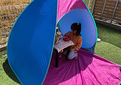 子供大好き!小さなテント。家の庭でピクニック ♪ - がんばらないナチュラル子育て