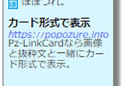 WordPressテーマ「JIN」の外部リンクとして「Pz-LinkCard」を使うときの設定のコツ | ぽぽづれ。